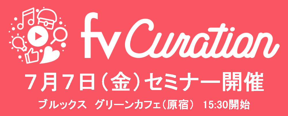 fvCurationセミナー